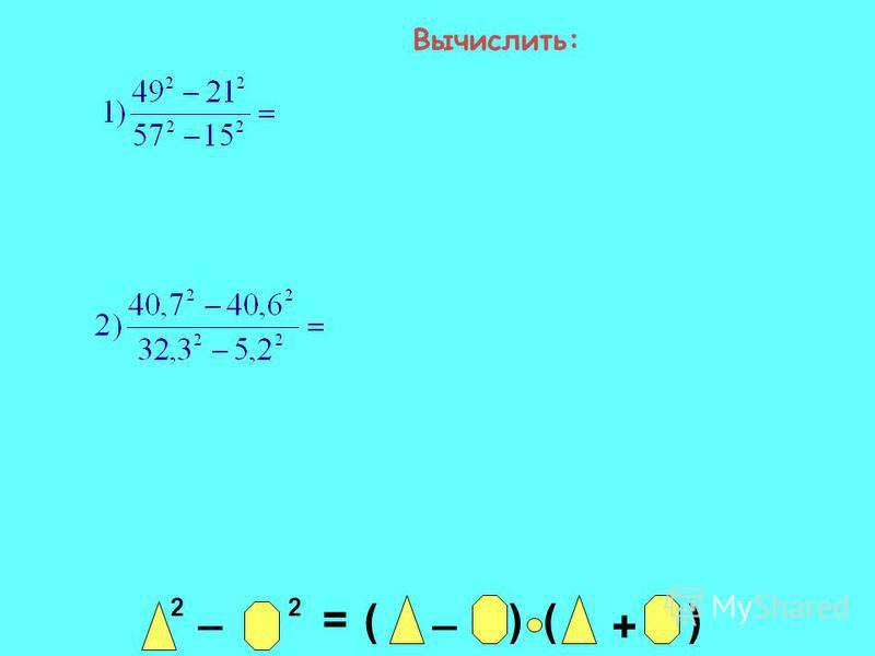 Вычислить: 2 _ 2 = _ ()() +
