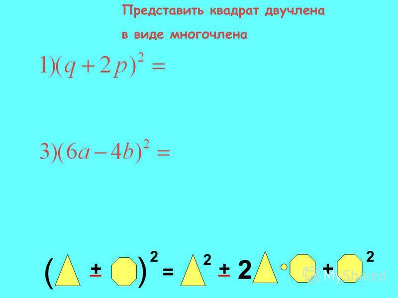 Представить квадрат двучлена в виде многочлена = + ( 2 + ( + 2 22 __