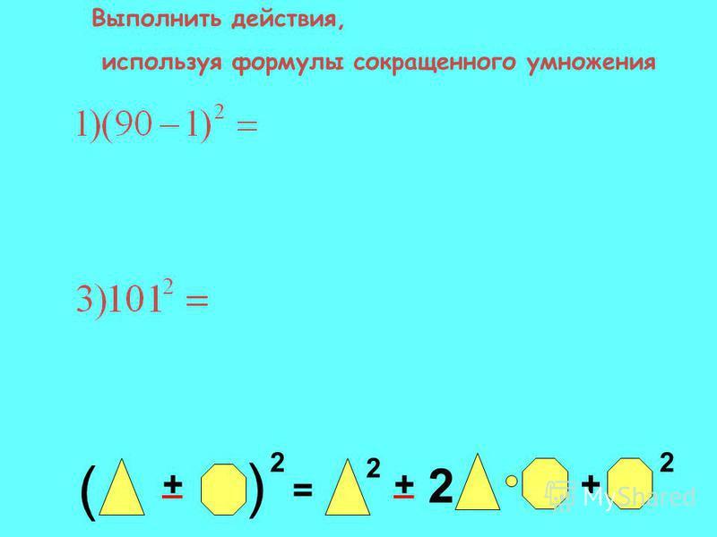 Выполнить действия, используя формулы сокращенного умножения = + ( 2 + ( + 2 22 __