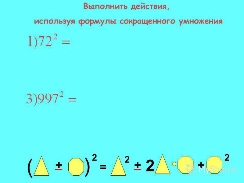 = + ( 2 + ( + 2 22 __ Выполнить действия, используя формулы сокращенного умножения