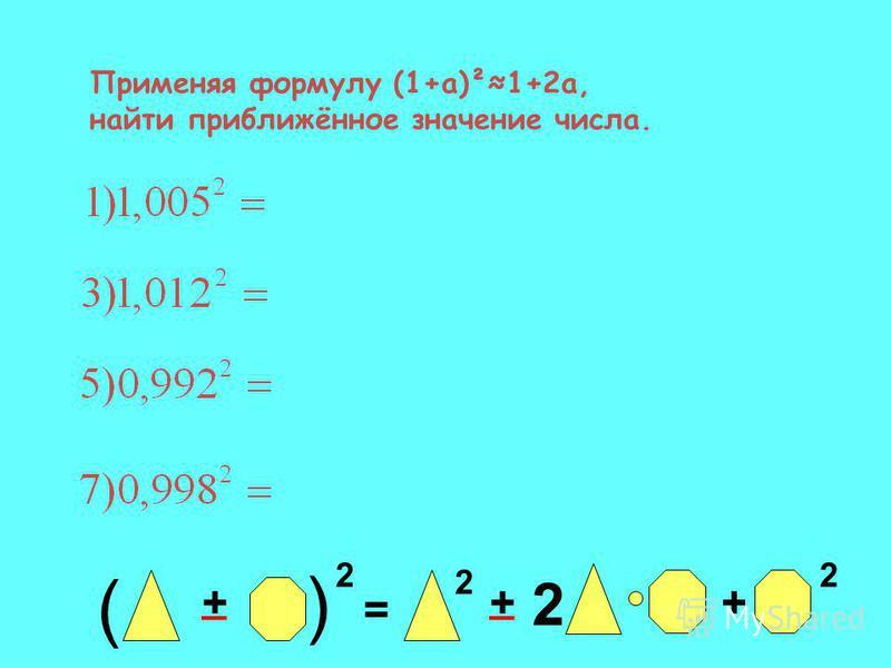 Применяя формулу (1+a)²1+2a, найти приближённое значение числа. = + ( 2 + ( + 2 22 __