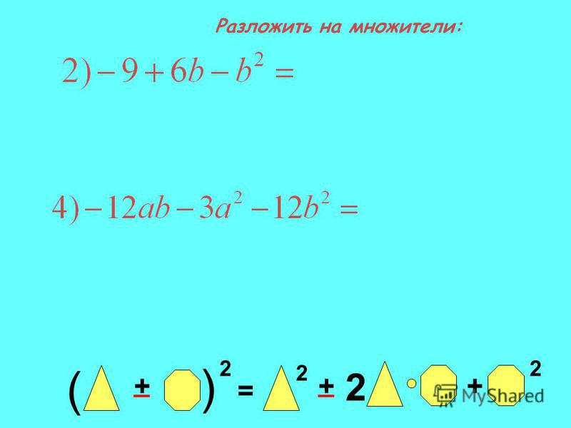 Разложить на множители: = + ( 2 + ( + 2 22 __