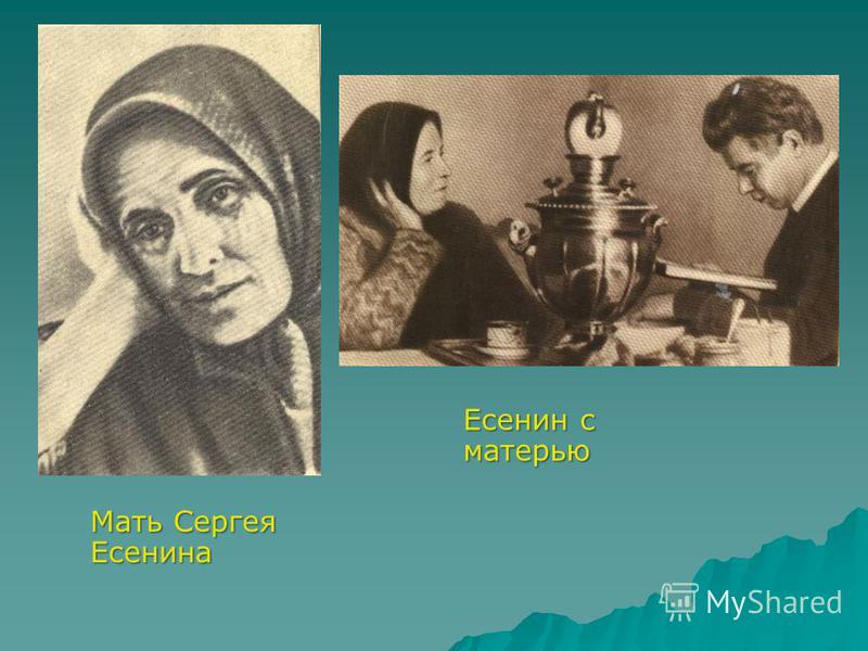 Мать Сергея Есенина Есенин с матерью