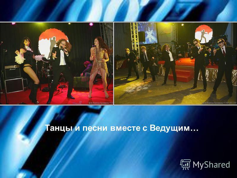 Танцы и песни вместе с Ведущим…
