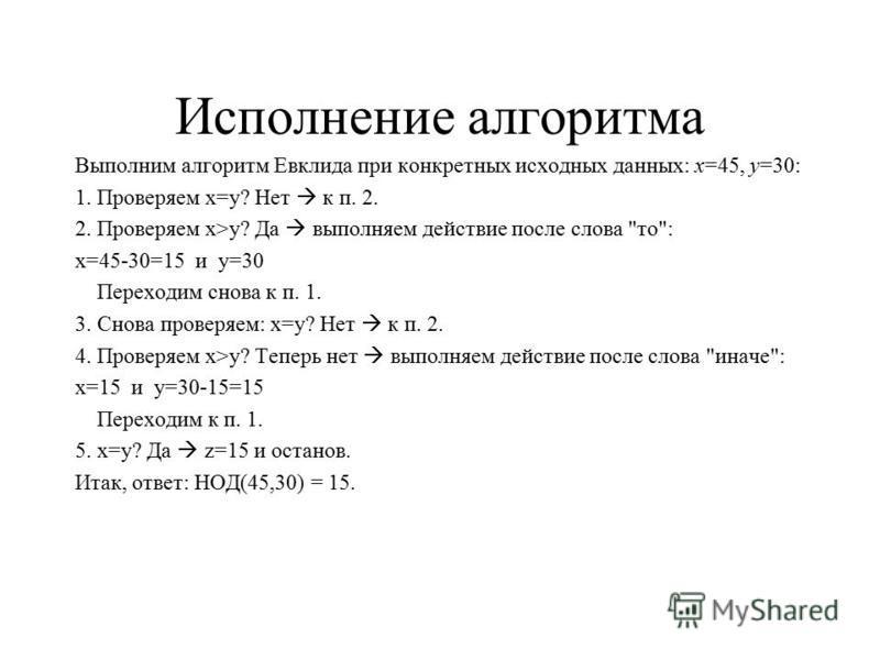 Исполнение алгоритма Выполним алгоритм Евклида при конкретных исходных данных: x=45, y=30: 1. Проверяем x=y? Нет к п. 2. 2. Проверяем x>y? Да выполняем действие после слова