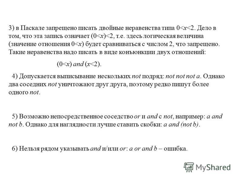 3) в Паскале запрещено писать двойные неравенства типа 0<x<2. Дело в том, что эта запись означает (0<x)<2, т.е. здесь логическая величина (значение отношения 0<x) будет сравниваться с числом 2, что запрещено. Такие неравенства надо писать в виде конъ