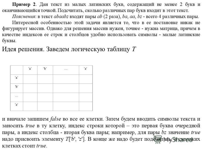 Пример 2. Дан текст из малых латинских букв, содержащий не менее 2 букв и оканчивающийся точкой. Подсчитать, сколько различных пар букв входит в этот текст. Пояснения: в текст abaabz входят пары ab (2 раза), ba, aa, bz - всего 4 различных пары. Интер