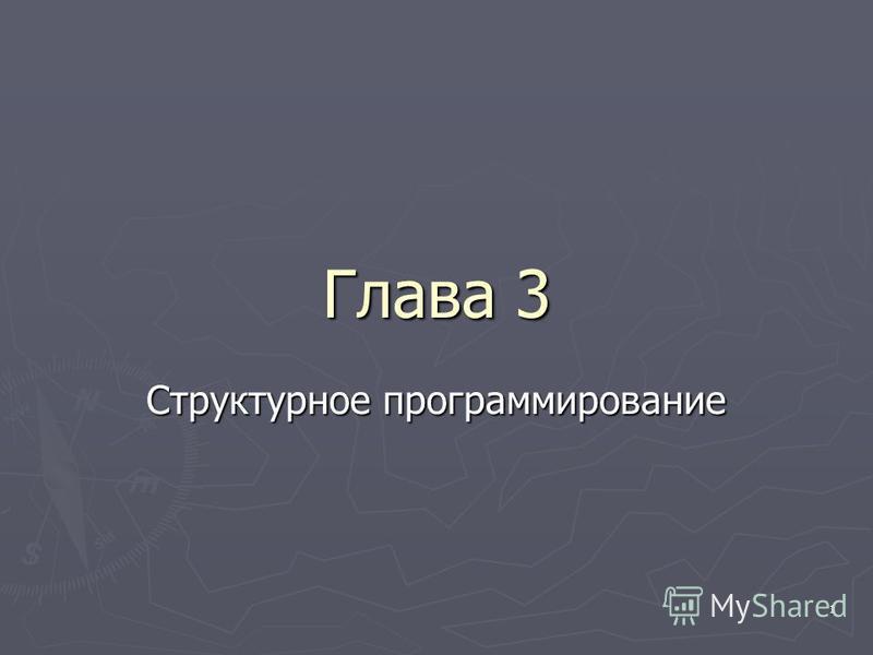 1 Глава 3 Структурное программирование