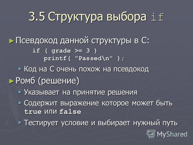 11 3.5Структура выбора if Псевдокод данной структуры в C: Псевдокод данной структуры в C: if ( grade >= 3 ) printf(