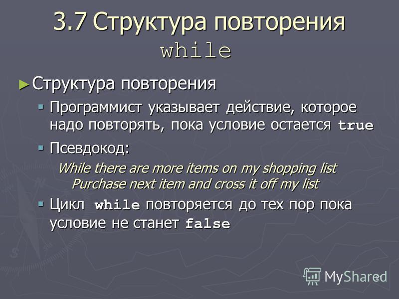 21 3.7Структура повторения while Структура повторения Структура повторения Программист указывает действие, которое надо повторять, пока условие остается true Программист указывает действие, которое надо повторять, пока условие остается true Псевдокод