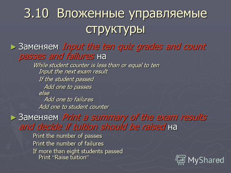 37 3.10 Вложенные управляемые структуры Заменяем Input the ten quiz grades and count passes and failures на Заменяем Input the ten quiz grades and count passes and failures на While student counter is less than or equal to ten Input the next exam res