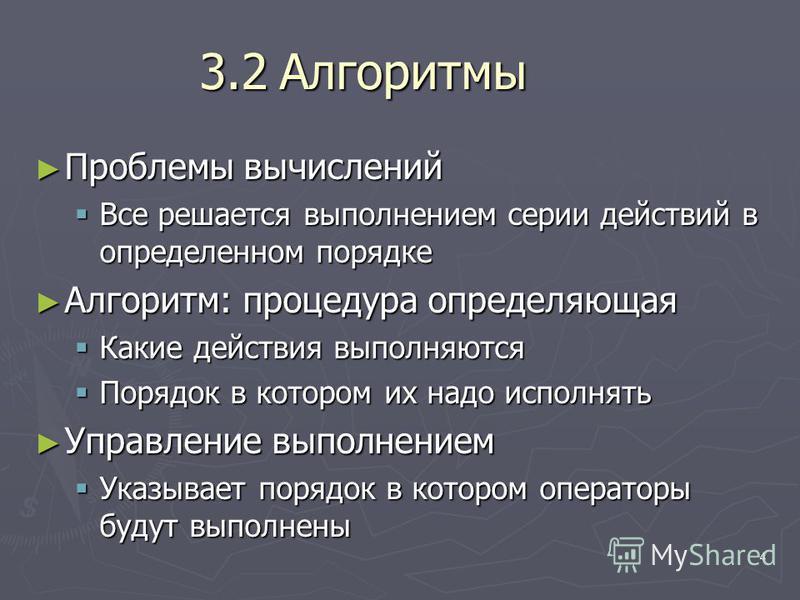 4 3.2Алгоритмы Проблемы вычислений Проблемы вычислений Все решается выполнением серии действий в определенном порядке Все решается выполнением серии действий в определенном порядке Алгоритм: процедура определяющая Алгоритм: процедура определяющая Как