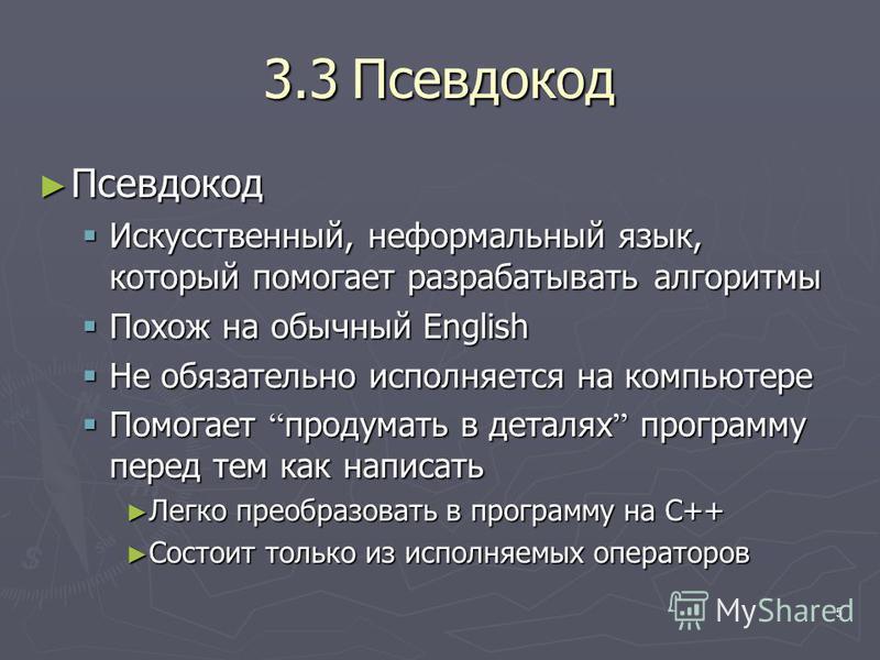 5 3.3Псевдокод Псевдокод Псевдокод Искусственный, неформальный язык, который помогает разрабатывать алгоритмы Искусственный, неформальный язык, который помогает разрабатывать алгоритмы Похож на обычный English Похож на обычный English Не обязательно