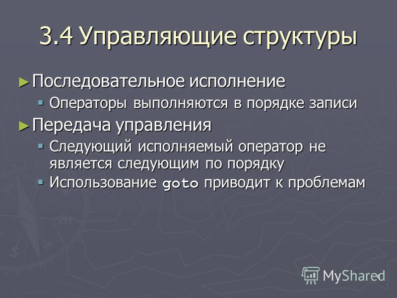 6 3.4Управляющие структуры Последовательное исполнение Последовательное исполнение Операторы выполняются в порядке записи Операторы выполняются в порядке записи Передача управления Передача управления Следующий исполняемый оператор не является следую