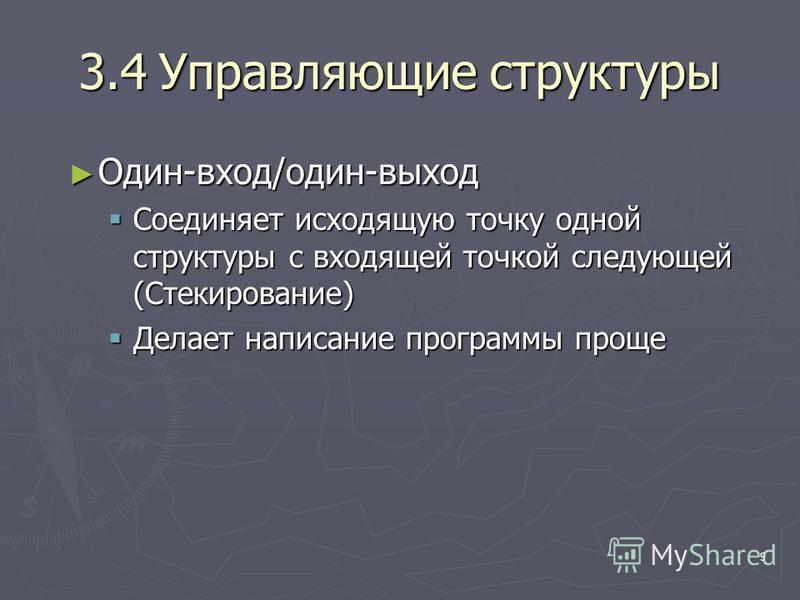 9 3.4Управляющие структуры Один-вход/один-выход Один-вход/один-выход Соединяет исходящую точку одной структуры с входящей точкой следующей (Стекирование) Соединяет исходящую точку одной структуры с входящей точкой следующей (Стекирование) Делает напи