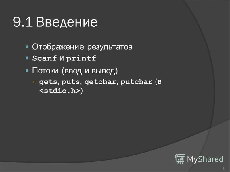 9.1Введение Отображение результатов Scanf и printf Потоки (ввод и вывод) gets, puts, getchar, putchar (в ) 3