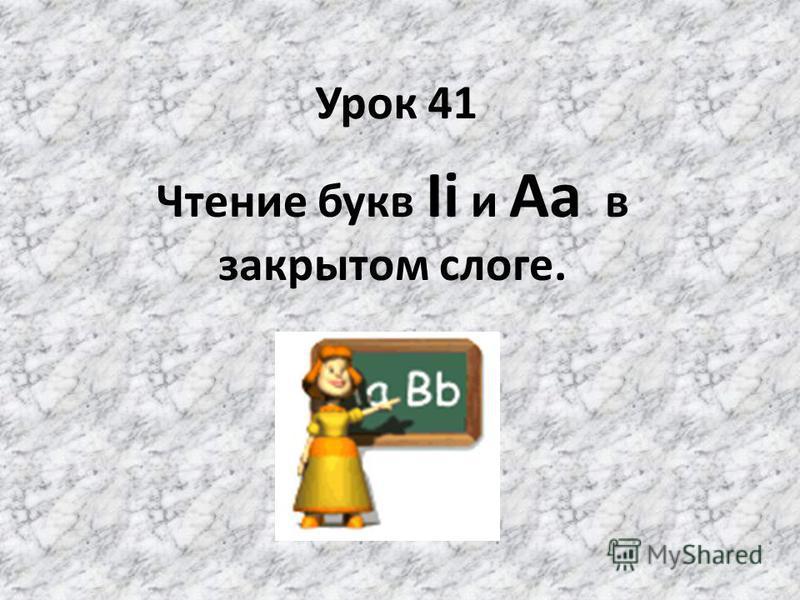 Урок 41 Чтение букв Ii и Aa в закрытом слоге.