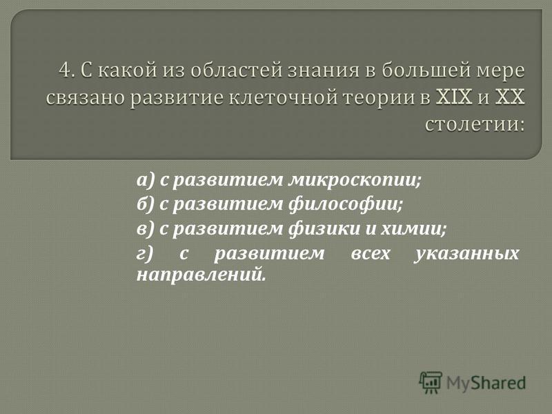а ) с развитием микроскопии ; б ) с развитием философии ; в ) с развитием физики и химии ; г ) с развитием всех указанных направлений.