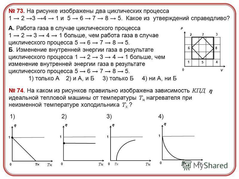 V Р 5 3 0 14 2 6 7 8 73. На рисунке изображены два циклических процесса 1 2 3 4 1 и 5 6 7 8 5. Какое из утверждений справедливо? А. Работа газа в случае циклического процесса 1 2 3 4 1 больше, чем работа газа в случае циклического процесса 5 6 7 8 5.