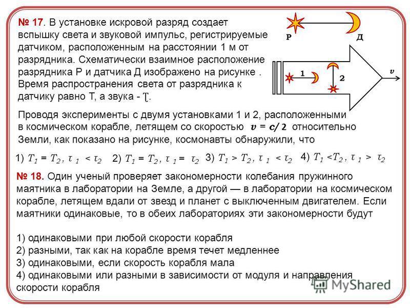 17. В установке искровой разряд создает вспышку света и звуковой импульс, регистрируемые датчиком, расположенным на расстоянии 1 м от разрядника. Схематически взаимное расположение разрядника Р и датчика Д изображено на рисунке. Время распространения