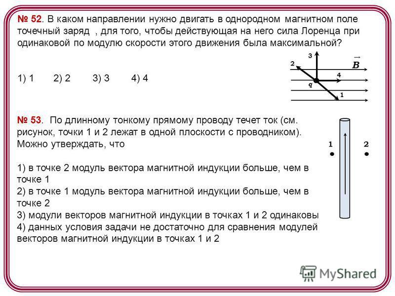 B q 1 2 3 4 52. В каком направлении нужно двигать в однородном магнитном поле точечный заряд, для того, чтобы действующая на него сила Лоренца при одинаковой по модулю скорости этого движения была максимальной? 1) 1 2) 2 3) 3 4) 4 53. По длинному тон