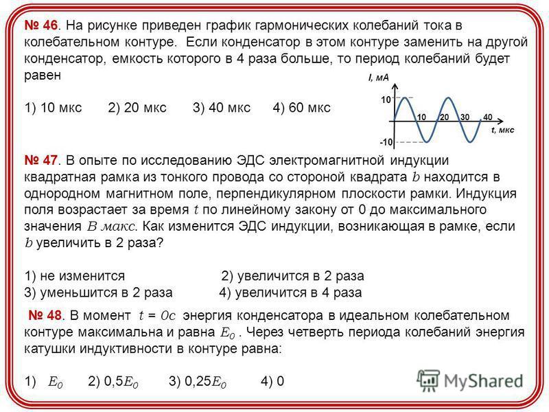 46. На рисунке приведен график гармонических колебаний тока в колебательном контуре. Если конденсатор в этом контуре заменить на другой конденсатор, емкость которого в 4 раза больше, то период колебаний будет равен 1) 10 мкс 2) 20 мкс 3) 40 мкс 4) 60