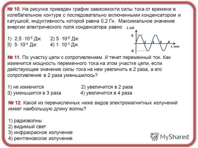 -5 t, мкс I, мA 5 246 8 10. На рисунке приведен график зависимости силы тока от времени в колебательном контуре с последовательно включенными конденсатором и катушкой, индуктивность которой равна 0,2 Гн. Максимальное значение энергии электрического п