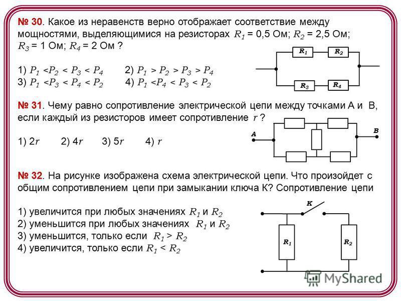 30. Какое из неравенств верно отображает соответствие между мощностями, выделяющимися на резисторах R 1 = 0,5 Ом; R 2 = 2,5 Ом; R 3 = 1 Ом; R 4 = 2 Ом ? 1) Р 1 Р 2 > Р 3 > Р 4 3) Р 1 <Р 3 < Р 4 < Р 2 4) Р 1 <Р 4 < Р 3 < Р 2 R1R1 R2R2 R3R3 R4R4 31. Че