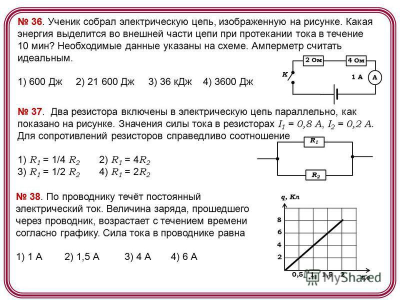 36. Ученик собрал электрическую цепь, изображенную на рисунке. Какая энергия выделится во внешней части цепи при протекании тока в течение 10 мин? Необходимые данные указаны на схеме. Амперметр считать идеальным. 1) 600 Дж 2) 21 600 Дж 3) 36 к Дж 4)