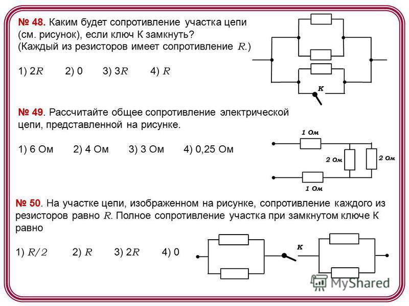 48. Каким будет сопротивление участка цепи (см. рисунок), если ключ К замкнуть? (Каждый из резисторов имеет сопротивление R.) 1) 2 R 2) 0 3) 3 R 4) R К 49. Рассчитайте общее сопротивление электрической цепи, представленной на рисунке. 1) 6 Ом 2) 4 Ом