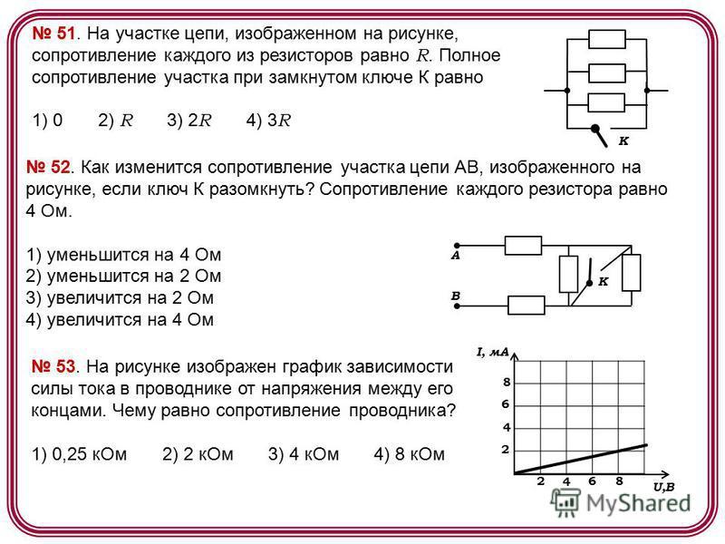 51. На участке цепи, изображенном на рисунке, сопротивление каждого из резисторов равно R. Полное сопротивление участка при замкнутом ключе К равно 1) 0 2) R 3) 2 R 4) 3 R К 52. Как изменится сопротивление участка цепи АВ, изображенного на рисунке, е