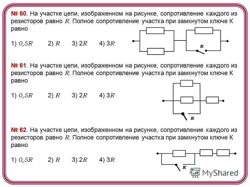 60. На участке цепи, изображенном на рисунке, сопротивление каждого из резисторов равно R. Полное сопротивление участка при замкнутом ключе К равно 1) 0,5R 2) R 3) 2 R 4) 3 R К 61. На участке цепи, изображенном на рисунке, сопротивление каждого из ре