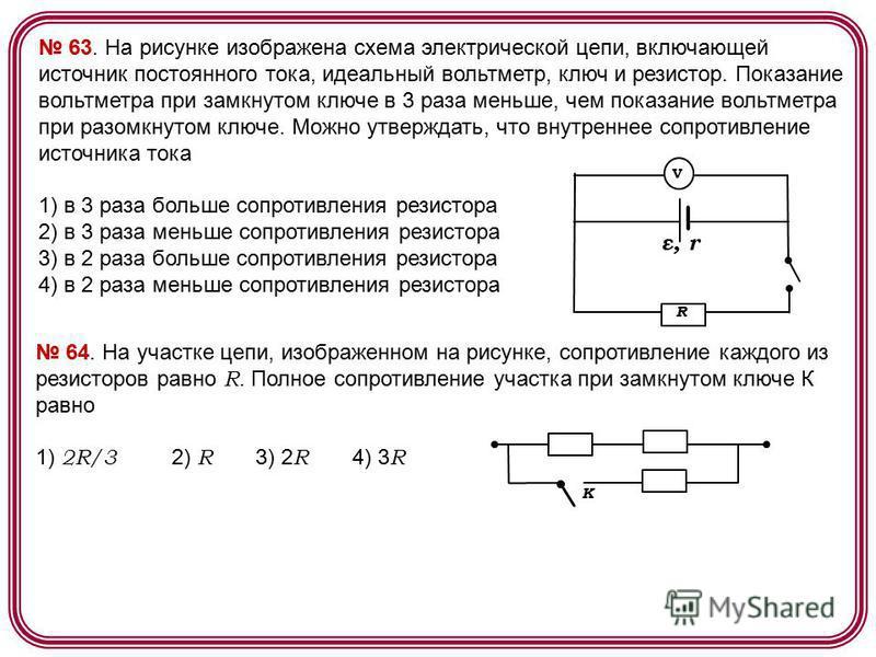 В схеме показанной на рисунке амперметр показывает 1 а