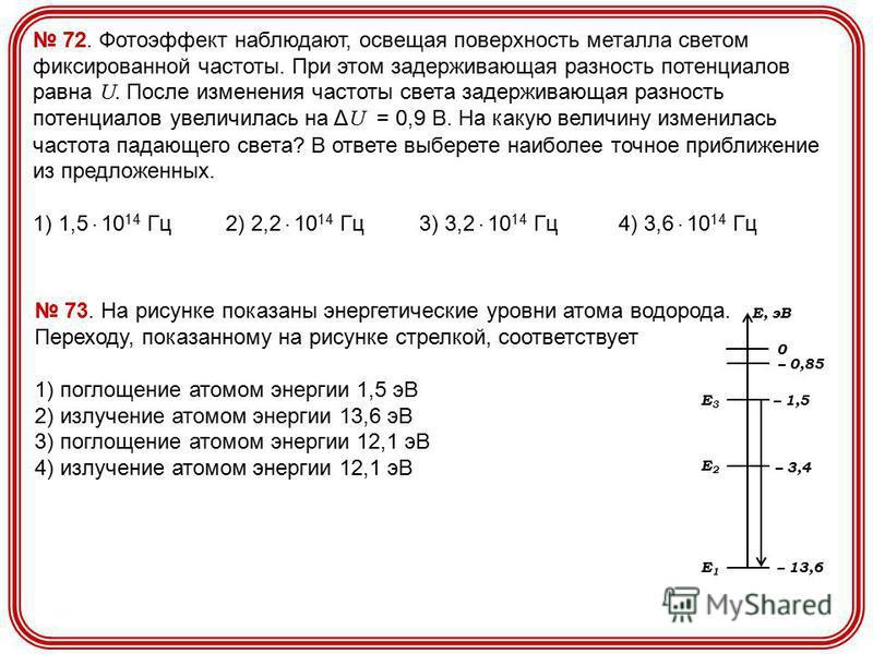 72. Фотоэффект наблюдают, освещая поверхность металла светом фиксированной частоты. При этом задерживающая разность потенциалов равна U. После изменения частоты света задерживающая разность потенциалов увеличилась на Δ U = 0,9 В. На какую величину из