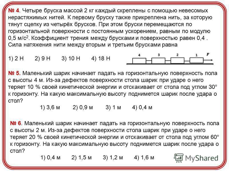 4. Четыре бруска массой 2 кг каждый скреплены с помощью невесомых нерастяжимых нитей. К первому бруску также прикреплена нить, за которую тянут сцепку из четырёх брусков. При этом бруски перемещаются по горизонтальной поверхности с постоянным ускорен