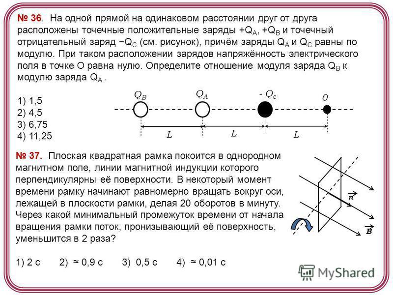 36. На одной прямой на одинаковом расстоянии друг от друга расположены точечные положительные заряды +Q A, +Q B и точечный отрицательный заряд Q C (см. pисунок), причём заряды Q A и Q C равны по модулю. При таком расположении зарядов напряжённость эл