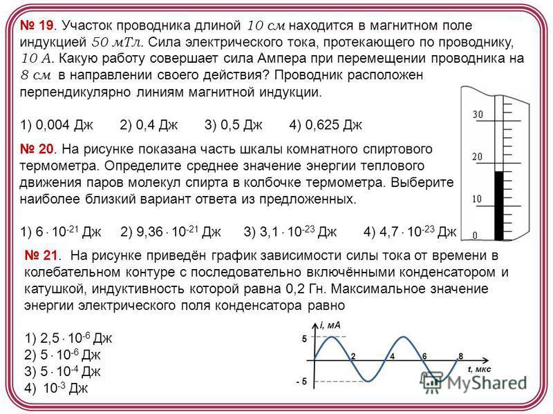19. Участок проводника длиной 10 см находится в магнитном поле индукцией 50 м Тл. Сила электрического тока, протекающего по проводнику, 10 А. Какую работу совершает сила Ампера при перемещении проводника на 8 см в направлении своего действия? Проводн