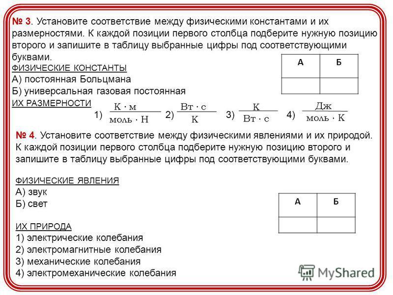 3. Установите соответствие между физическими константами и их размерностями. К каждой позиции первого столбца подберите нужную позицию второго и запишите в таблицу выбранные цифры под соответствующими буквами. ФИЗИЧЕСКИЕ КОНСТАНТЫ А) постоянная Больц