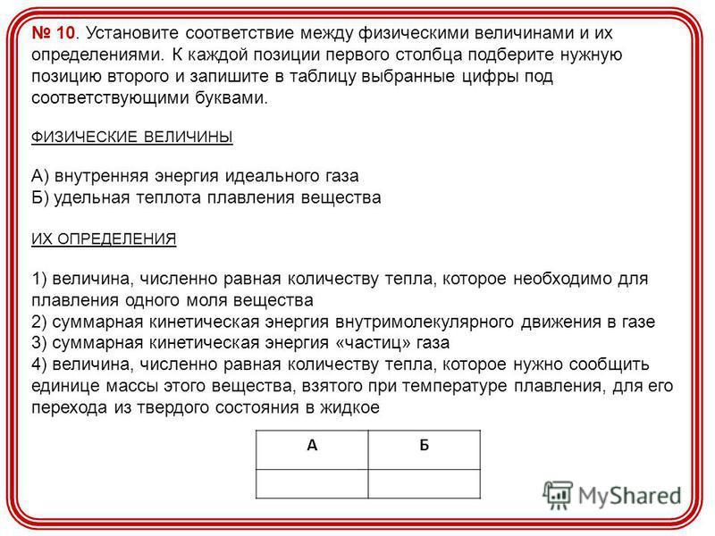 10. Установите соответствие между физическими величинами и их определениями. К каждой позиции первого столбца подберите нужную позицию второго и запишите в таблицу выбранные цифры под соответствующими буквами. ФИЗИЧЕСКИЕ ВЕЛИЧИНЫ А) внутренняя энерги