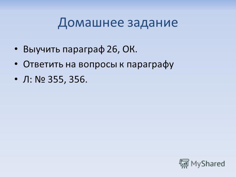 Домашнее задание Выучить параграф 26, ОК. Ответить на вопросы к параграфу Л: 355, 356.
