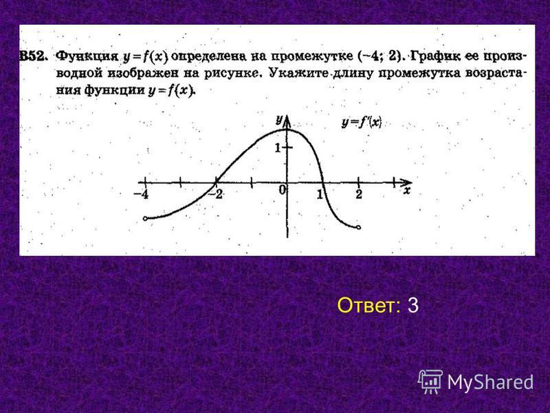 Ответ: 1 Ответ: 3