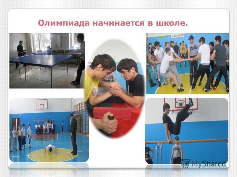 Олимпиада начинается в школе.