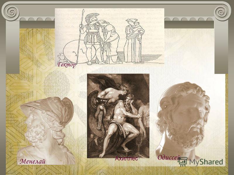 Менелай Одиссей Гектор Ахиллес