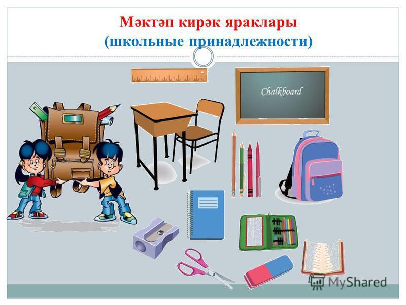 Мәктәп кирәк яраклары (школьные принадлежности)