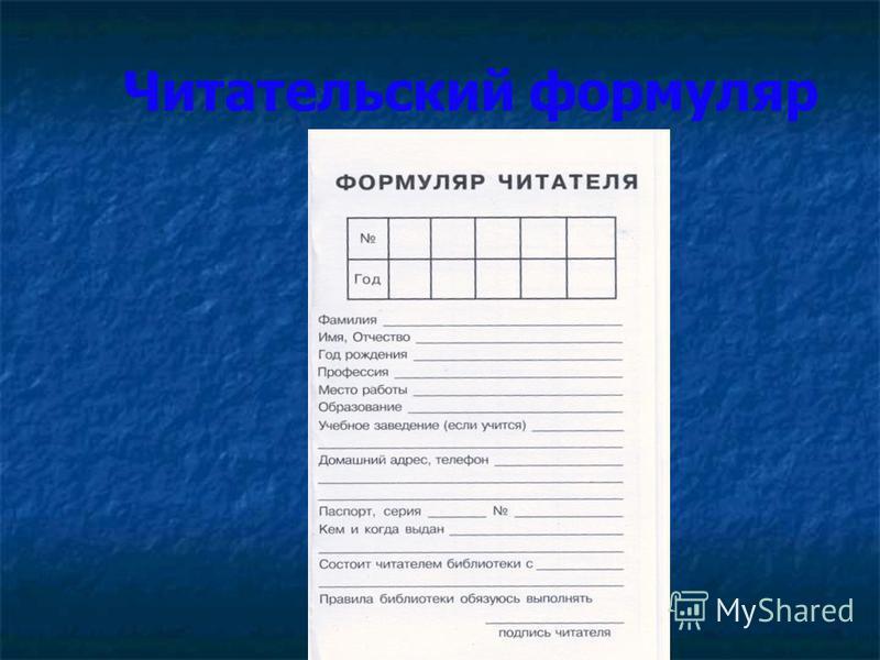 Читательский формуляр Петров Саша 1-а класс Ул. Барбюса д.12 кв. 5 2-54-17-79