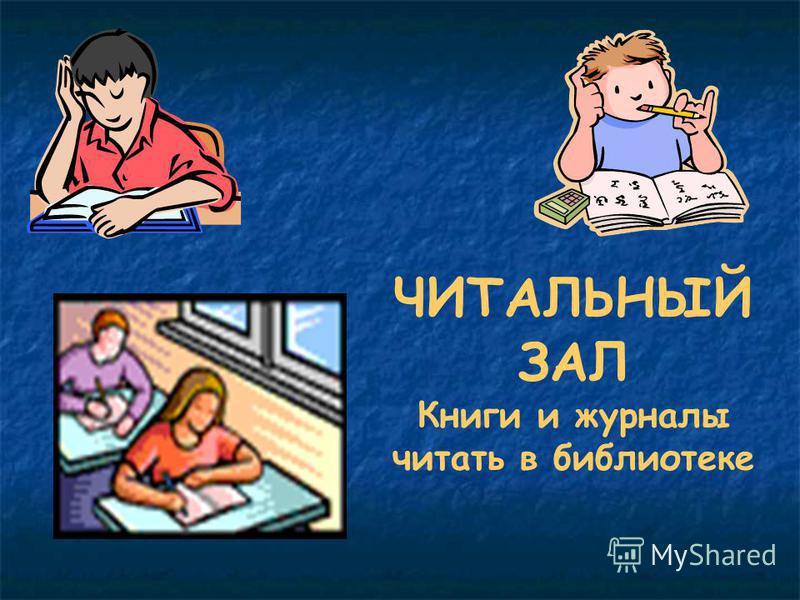 ЧИТАЛЬНЫЙ ЗАЛ Книги и журналы читать в библиотеке