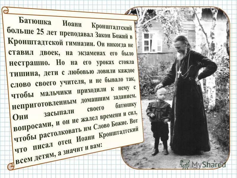 Слово к детям Святой Иоанн Кронштадтский