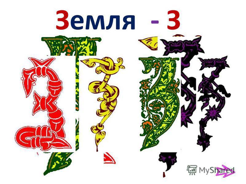 Найди картинку на букву S