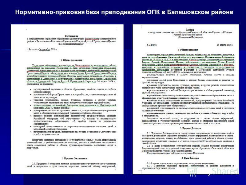Нормативно-правовая база преподавания ОПК в Балашовском районе