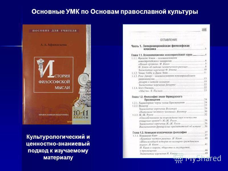 Культурологический и ценностно-знаниевый подход к изучаемому материалу Основные УМК по Основам православной культуры